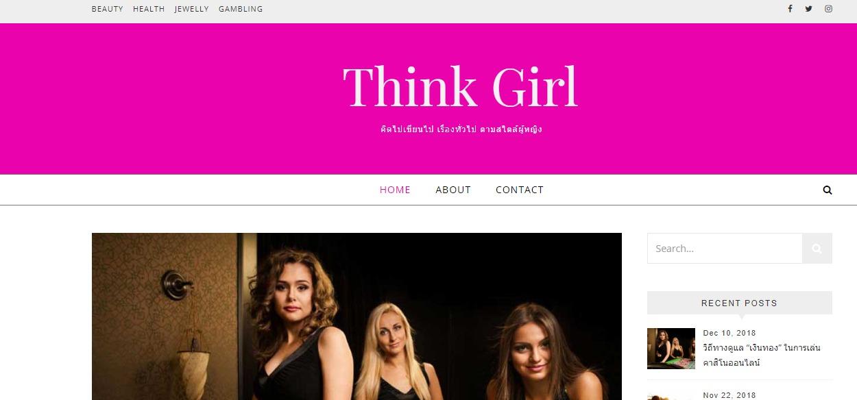 Think Girl – คิดไปเขียนไป เรื่องทั่วไป ตามสไตล์ผู้หญิง Reviews